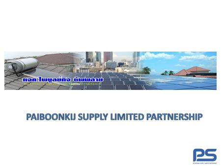 PAIBOONKIJ SUPPLY LIMITED PARTNERSHIP