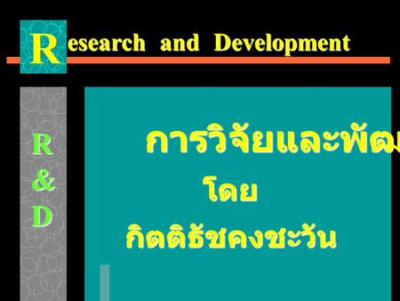 esearch and Development