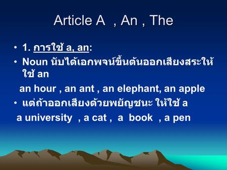 Article A , An , The 1. การใช้ a, an: