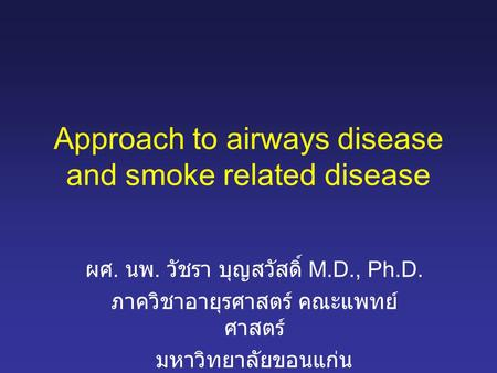 Approach to airways disease and smoke related disease
