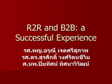 R2R and B2B: a Successful Experience