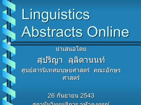 Linguistics Abstracts Online