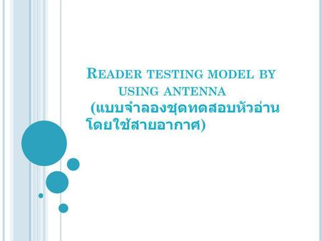 Reader testing model by