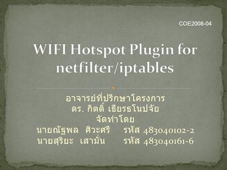WIFI Hotspot Plugin for netfilter/iptables