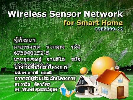 Wireless Sensor Network for Smart Home COE