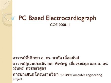 PC Based Electrocardiograph