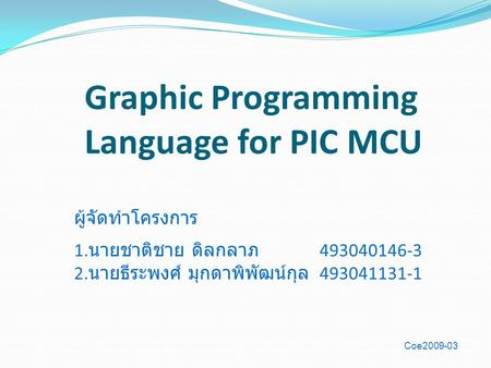 Graphic Programming Language for PIC MCU