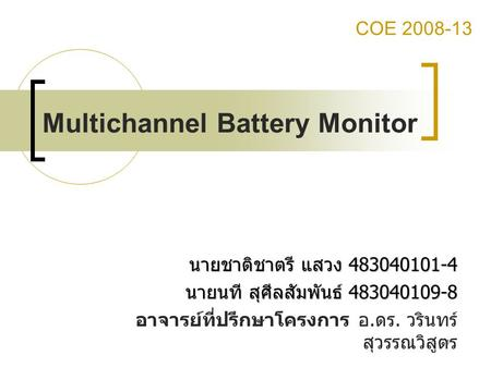 Multichannel Battery Monitor