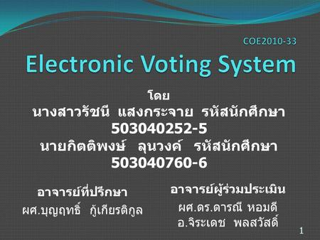 COE Electronic Voting System