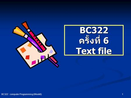 BC322 ครั้งที่ 6 Text file BC322 : computer Programming (Week6)