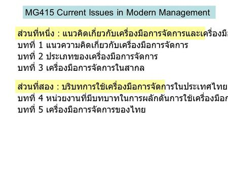 MG415 Current Issues in Modern Management
