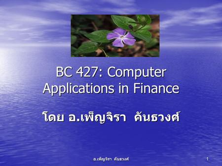 BC 427: Computer Applications in Finance