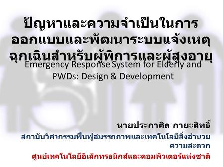 Emergency Response System for Elderly and PWDs: Design & Development