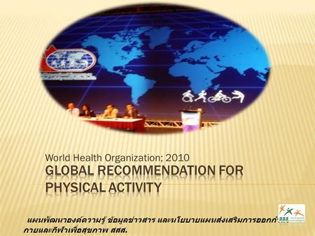 Global Recommendation for Physical Activity