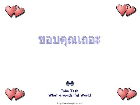 ขอบคุณเถอะ John Tesh What a wonderful World http://www.funnybytes.net/