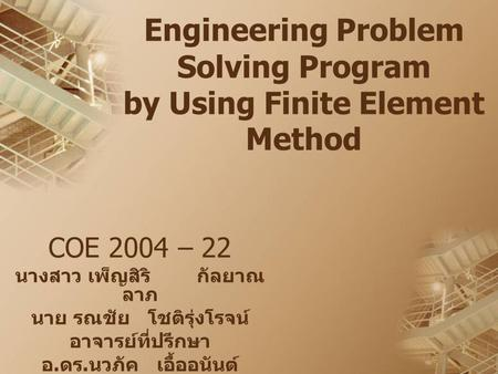 Engineering Problem Solving Program by Using Finite Element Method