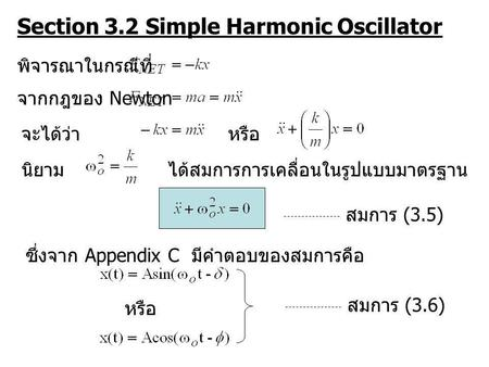 Section 3.2 Simple Harmonic Oscillator