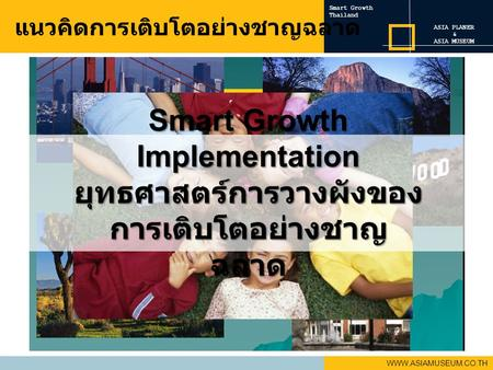 Smart Growth Implementation