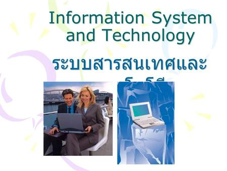 Information System and Technology