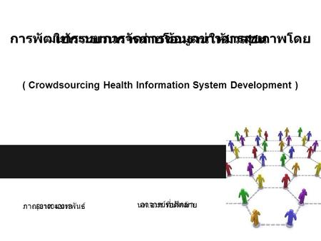 ( Crowdsourcing Health Information System Development )
