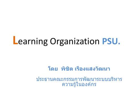 Learning Organization PSU.