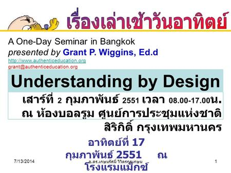 A One-Day Seminar in Bangkok presented by Grant P. Wiggins, Ed.d