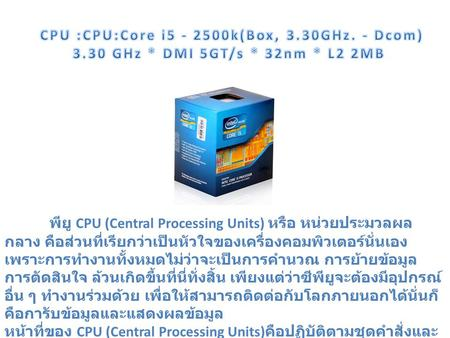CPU :CPU:Core i k(Box, 3.30GHz. - Dcom)