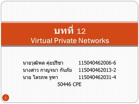 บทที่ 12 Virtual Private Networks
