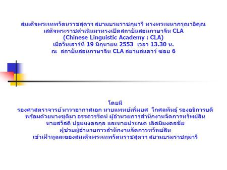 (Chinese Linguistic Academy : CLA)
