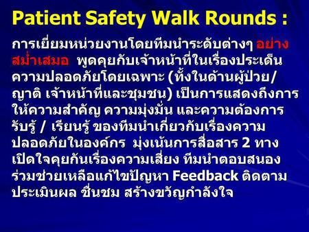 Patient Safety Walk Rounds :