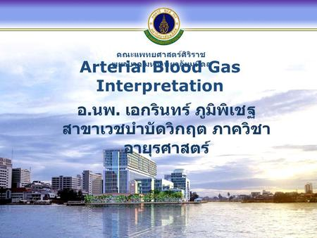 Arterial Blood Gas Interpretation