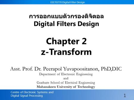 EEET0770 Digital Filter Design Centre of Electronic Systems and Digital Signal Processing การออกแบบตัวกรองดิจิตอล Digital Filters Design Chapter 2 z-Transform.