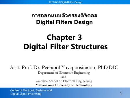 EEET0770 Digital Filter Design Centre of Electronic Systems and Digital Signal Processing การออกแบบตัวกรองดิจิตอล Digital Filters Design Chapter 3 Digital.