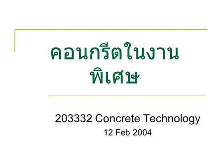Concrete Technology 12 Feb 2004