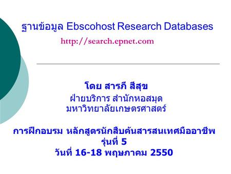 ฐานข้อมูล Ebscohost Research Databases