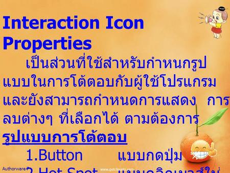 Interaction Icon Properties