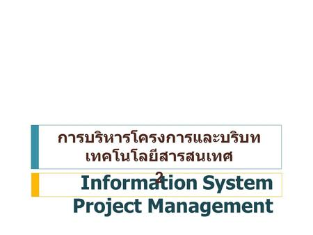 Information System Project Management