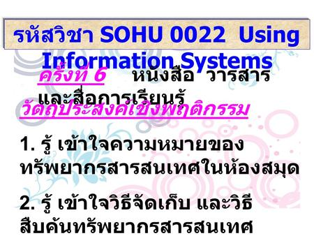 รหัสวิชา SOHU 0022 Using Information Systems