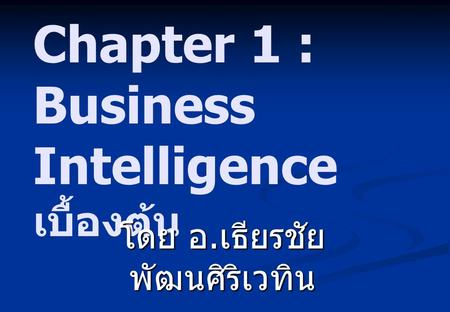 Chapter 1 : Business Intelligence เบื้องต้น