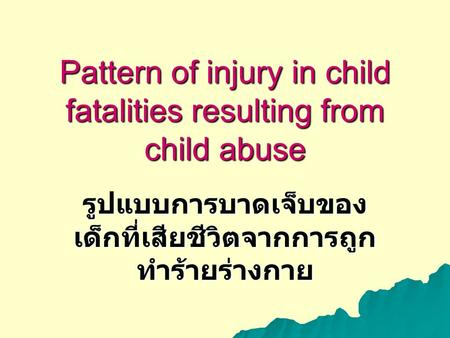 Pattern of injury in child fatalities resulting from child abuse
