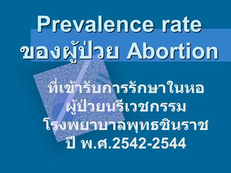 Prevalence rate ของผู้ป่วย Abortion