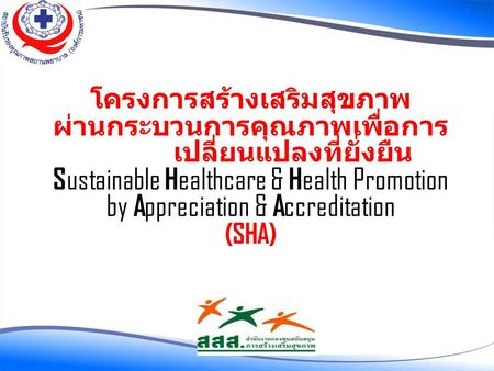 Sustainable Healthcare & Health Promotion