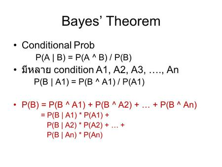 Bayes' Theorem Conditional Prob มีหลาย condition A1, A2, A3, …., An