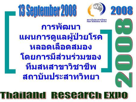 Thailand Research Expo