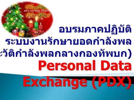 Personal Data Exchange (PDX)