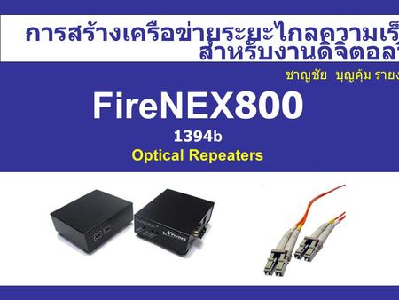 FireNEX b Optical Repeaters