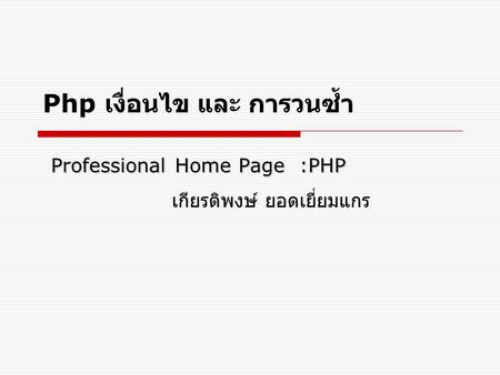 Php เงื่อนไข และ การวนซ้ำ Professional Home Page :PHP