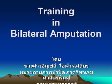 Training in Bilateral Amputation