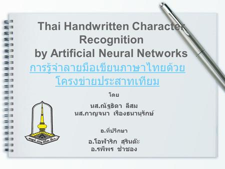 Thai Handwritten Character Recognition by Artificial Neural Networks
