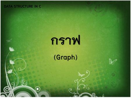 DATA STRUCTURE IN C กราฟ (Graph).